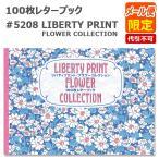 PAI ) 100枚レターブック リバティプリント フラワーコレクション 5208