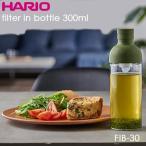 ハリオ HARIO フィルターインボトル 300ml FIB-30