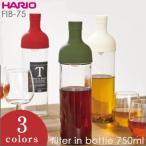 ハリオ HARIO フィルターインボトル FIB-75