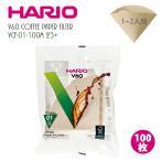 ハリオ HARIO V60用 ペーパーフィルター 01M 100枚 VCF-01-100M(みさらし)