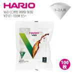 ハリオ HARIO V60用 ペーパーフィルター 01W 100枚 VCF-01-100W(ホワイト)