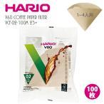 ハリオ HARIO V60用 ペーパーフィルター 02M 100枚 VCF-02-100M(みさらし)