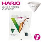ハリオ HARIO V60用 ペーパーフィルター 02W 100枚 VCF-02-100W(ホワイト)