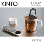 KINTO キントー LOOP TER STRAINER ループティーストレイナー 27326 27327
