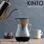 KINTO SLOW COFFEE STYLE ステンレスフィルター 04-SF 4cups キントー 27625