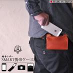 スマホケース 汎用 SMART携帯ケース 本革 栃木レザー ポーチ ガラケー 携帯電話 カメラ ケース 日本製 HUKURO