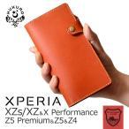 Xperia XZ ケース Xperia X Performance ケース 手帳型 本革 Xperia Z5 premium Z4 栃木レザー エクスペリア スマートフォン スマホケース