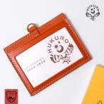 Id Strap - IDカードケース 本革 ジョッター付き 栃木レザー カードホルダー HUKURO