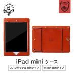 iPad mini ケース 2019 本革 栃木レザー mini5 mini4 ケース レディース メンズ