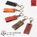 セコム キーケース ノータッチ SECOM キーケース 本革 メンズ  HUKURO