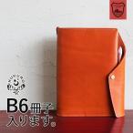 手帳カバー B6冊子 2018 栃木レザー 本革
