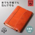 ブックカバー 手帳カバー 包んで守る 文庫本サイズ A6 サイズ 本革 栃木レザー シンプル メンズ レディース 日本製 HUKURO