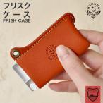 フリスクケース FRISK 本革 オイルレザー 栃木レザー 日本製
