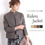 ライダース ジャケット レディース シングル ライダースジャケット レザージャケット 大きいサイズ