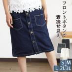 デニムスカート 膝丈 前開き ポケット カジュアル 大人 スリム 大きいサイズ 人気