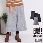 ワイドパンツ 裏起毛 パンツ 大きいサイズ 冬 ウエストゴム ガウチョパンツ スウェットパンツ ズボン ゆったり 送料無料
