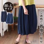 ショッピングロングスカート ロングスカート 夏 40代 大きいサイズ デニム スカート ロング コクーンスカート バルーンスカート 春