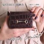 財布 レディース 三つ折り ミニ ウォレット コンパクト 小さい クロコ