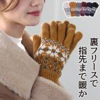 手袋 レディース ニット ノルディック柄 裏フリース 防寒 プレゼント 冬 暖かい 学生 通勤 通学 母親 ママ
