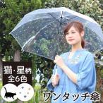 傘 ビニール傘 レディース おしゃれ かわいい 長傘 雨傘 ジャンプ傘 丈夫 軽い 58cm ネコ柄 星柄 スター 雨