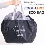 レジカゴバッグ 保冷 大容量 折りたたみ おしゃれ エコバッグ 保冷バッグ コンパクト レジバッグ ナイロン