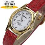 女用手錶 - シチズン時計FREE WAY ソーラー発電腕時計レディースAA95-9918(ネコポスなら全国送料250円)