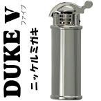 デューク5 日本製 オイルライターDUKE(デューク) フリント式オイルライター/ニッケルミガキ