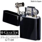 ショッピングライター オイルライター ギアトップ 国産オイルライター GEAR TOP Made in Japan ブラックニッケルミラー GT1-04