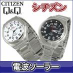 シチズン ソーラー電波時計 CITIZEN Q&Q 腕時計 (ソーラーメイト) アナログ表示 10気圧防水 HG12 メンズ 送料無料