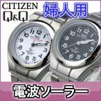 シチズン Q&Q  シチズン時計 腕時計 婦人用 レディース アナログ SOLARMATE (ソーラーメイト) 電波ソーラー 腕時計 HJ01-204ホワイト/HJ01-205ブラック