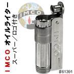 IMCO ライター イムコ スーパー ロゴ付き フリント式 オイルライター  (ネコポス対応)
