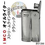 IMCO ライター イムコ ストリームライン 6800 クラシック フリント式 オイルライター (ネコポス対応)