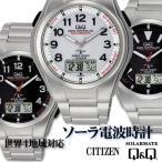 電波ソーラー腕時計メンズ シチズン時計QQ  送料無料 世界5局対応 MD02 3種