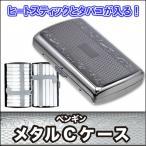 ヒートスティック/タバコケース メタルCケース アイコスヒートスティックケース兼シガレットケース ペンギンライター