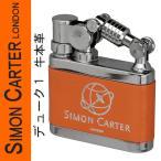 送料無料 SIMON CARTER サイモンカーター レザー 日本製 オイルライターDUKE(デューク) デューク1 本革 革巻き