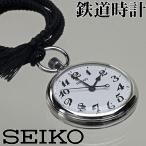 送料無料 SEIKO セイコー 鉄道懐中時計 ポケットウォッチ 紐付き SVBR003