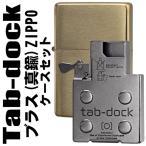 ブラス(真鍮)ZIPPOケースとセット ジッポインサイドユニット挿入型フリスクケース tab-dock タブドック ミントケース zippo/ジッポ