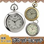 Watch - (ネコポスなら全国送料250円) 蔵出し特価 懐中時計 ポケットウオッチ VITAROSO 現品限り
