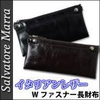 人気のWファスナータイプの長財布