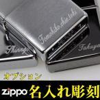 zippo (ジッポーライター)名入れ彫刻料金 1行20文字まで ※ジッポ本体は別売り