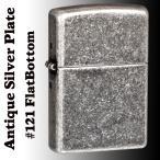 zippo(ジッポーライター)Antique Silver Plate 121 Flat Bottom 銀古美仕上げ アンティークシルバープレート ジッポ (ネコポス対応)