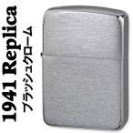 zippo ライター ジッポ 1941 レプリカ ジッポー ブラッシュクローム ライター ジッポライター ZIPPO lighter(ネコポス対応)