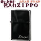 送料無料 zippo ジッポ ジッポーライター 名入れ彫刻 ブラックアイスジッポー
