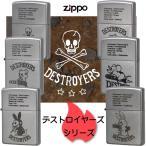 ショッピングzippo zippo(ジッポーライター)DESTROYERS デストロイヤーズ キャラクター クローム オールド仕上げ 6種類