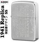 zippo(ジッポーライター)1941年レプリカ ギャランティ保証書柄 銀サテン(ネコポス対応)