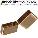 zippo ライター 外側ケース  フラットトップビンテージ・ブラッシュブラス (ライン無し) ジッポーライター 1937 #240CC (ネコポス対応)