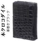 ショッピングzippo 送料無料 zippo(ジッポーライター)革巻き 本クロコダイルレザー ブラック