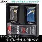 zippo(ジッポーライター)ペア 大人気ブラックアイスジッポ サファイア 2個セット ペアセット専用パッケージ入り(オイル缶付き)