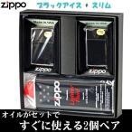 zippoペア 大人気ブラックアイスジッポ レギュラー&スリム 2個セット 専用パッケージ入り(オイル缶付き)