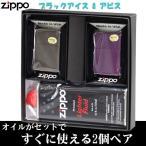 zippo(ジッポーライター)ペア 大人気ブラックアイスジッポ&アビス(Abyss) 2個セット ペアセット専用パッケージ入り(オイル缶付き)